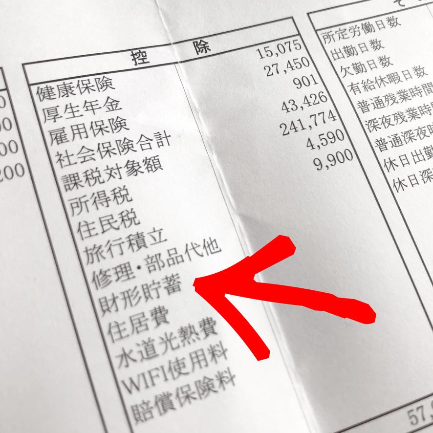財形貯金の確認方法